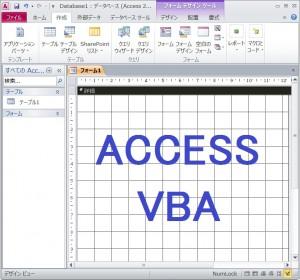 アクセスVBA