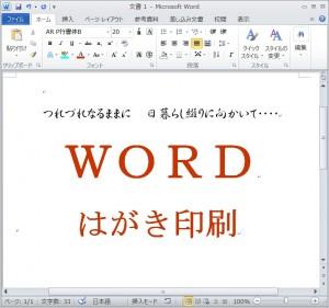 葉書文面印刷