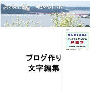 ブロガー・ブログ文字列の編集