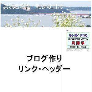 ブロガー・ブログリンクの編集